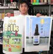 a78 bilk As dez cervejas mais bizarras no planeta