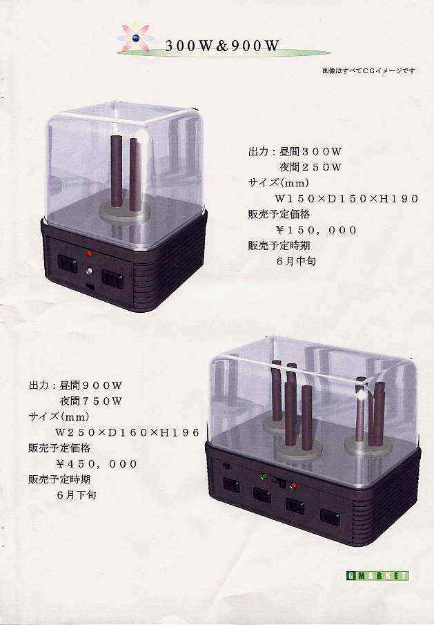 300 and 900W ERR Fluxgenerator Japanese ad Energia grátis? Conheça o gerador de fluxo EER