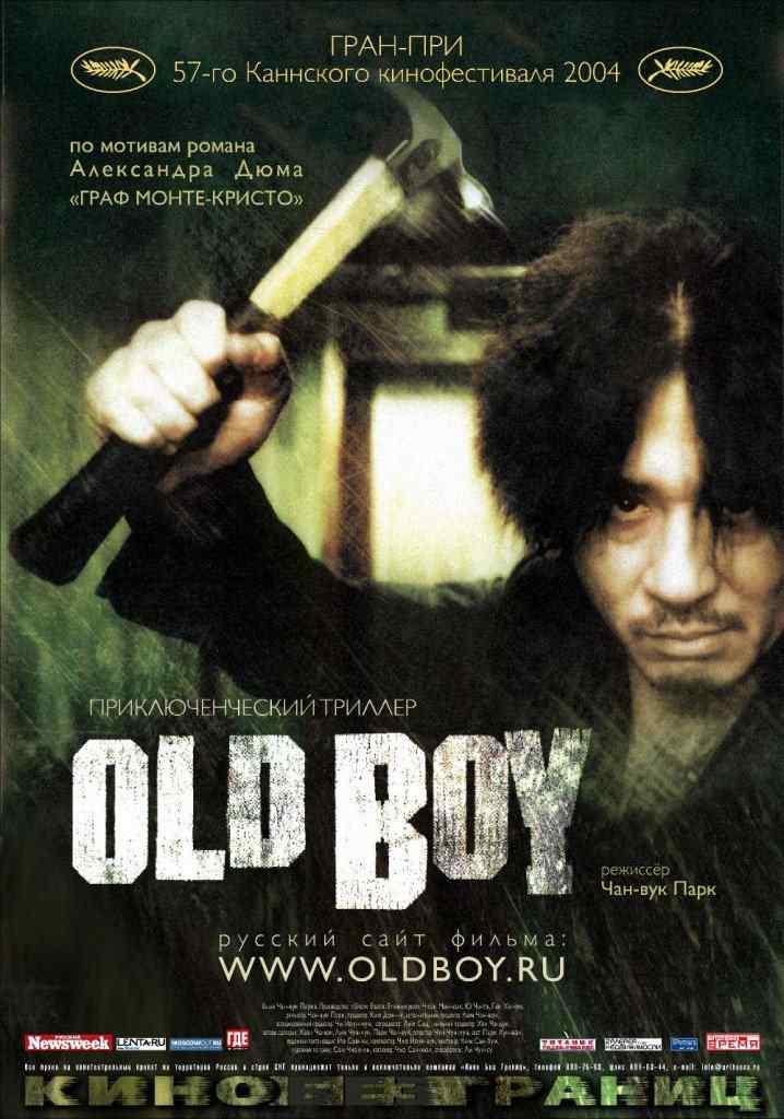 oldboy 718x1024 Super lista de filmes baseados em quadrinhos