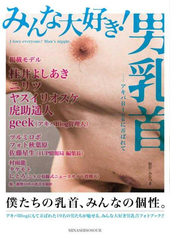 male nipple magazine Mamilos polêmicos! Confira a revista mais bizarra do Japão