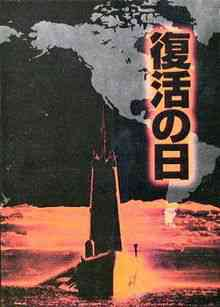220px Fukkatsu no hi Top filmes de sobreviventes pós apocalípiticos