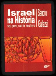 t_1101_a133_israel_na_historia_frente