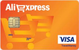 Cartão Pré-Pago Agillitas AliExpress Visa Internacional Laranja