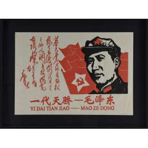 Poster de programa da Revolução Cultural Comunista, China década de 60. Xilogravura original. Colorido.<br />Medidas: 52 x 76 cm. / 70 x 94 cm.