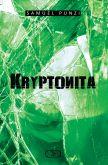 Krytonita
