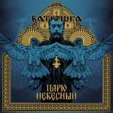 BATUSHKA – Царю Небесный / Carju Niebiesnyj (Slipcase)