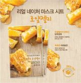 Nature Republic Real Nature Mask Sheet - Royal Jelly 23 ml