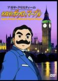 Agatha Christie no Meitantei Poirot to Marple