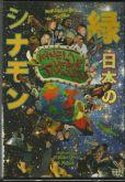 "Mukeka Di Rato – ""Kanela Verde Japanese"" DVD Nacional Duplo!!!"