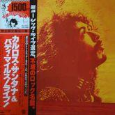 LP 12 - Carlos Santana And Buddy Miles – Carlos Santana & Buddy Miles! Live!