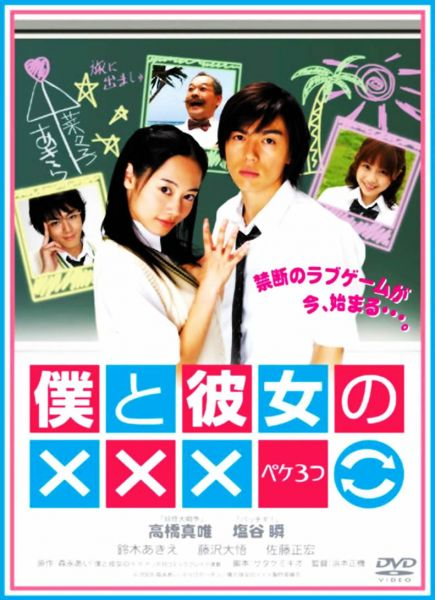 Boku to Kanojo no XXX [Live Action]