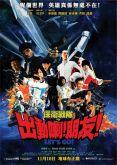 Let's Go - Super Sentai, Hong Kong, Importado