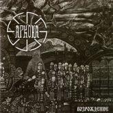 Arkona (Аркона) – Возрождение [CD]