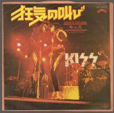 Compacto 7 - KISS  - Shout It Out Loud / Sweet Pain