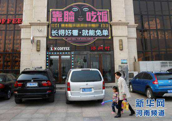 free-meal-China-550x389