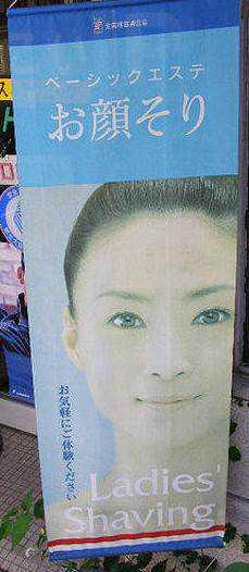 women-shaving-japan2