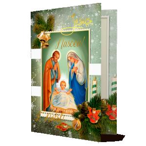 Cartão Jesus nasceu! É Natal! - MB-232