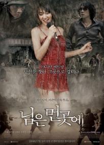 Sunny (2008)