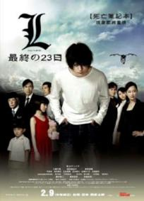 Death Note 3 – L: Change The World