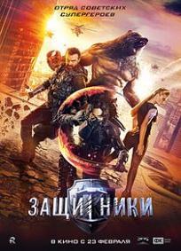 Os Guardiões (2017)