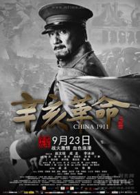1911 - Xinhai Revolution