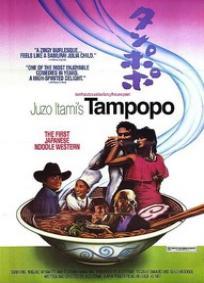 Tampopo, os Brutos Também Comem Spaghetti