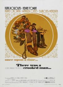 Ninho de Cobras (1970)