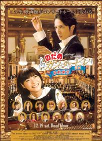 Nodame Cantabile - Movie I