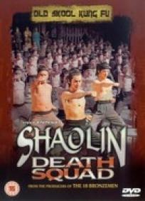 Os Discípulos de Shaolin