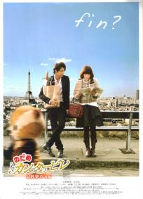 Nodame Cantabile - Movie II