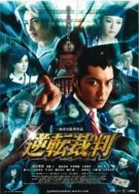 Ace Attorney (P)