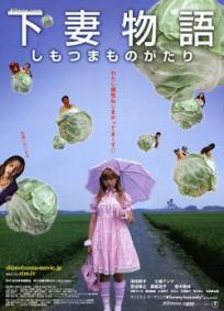 Kamikaze Girls (P)
