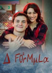 A Formula (2017)