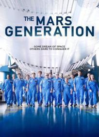 Geração Marte 2017
