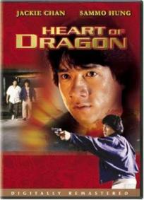 Coração de Dragão (1985)