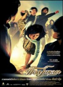 Chocolate Figther (2008)