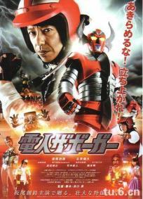 Karate-Robo Zaborgar - O Filme