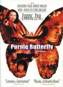 Borboleta Púrpura