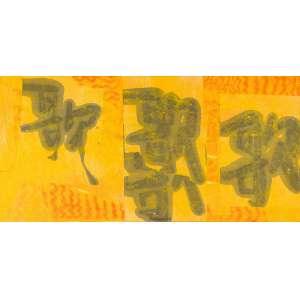 LICA CECATO<br>Canto<br>acrílica, nanquim e pigmentos naturais japoneses s/ papel chinês, ass., dat. 2014 e sit. Venezia centro inf. <br>31 x 64 cm